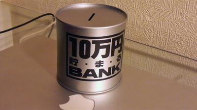 10万円貯まる