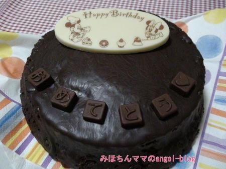 誕生日・チョコレートケーキ