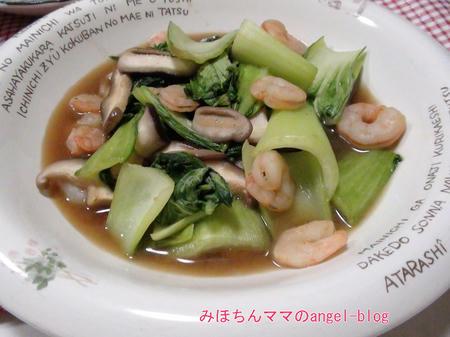 エビと青梗菜の炒め物