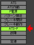 ATS-Pオン!