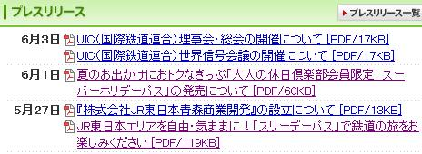 JR東日本:プレスリリース