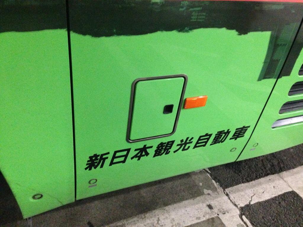 新日本観光自動車