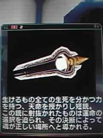 weapon05.jpg