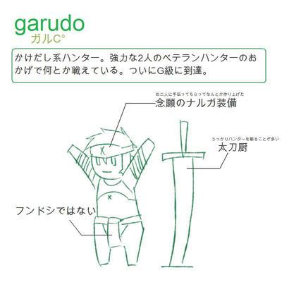garudo.jpg