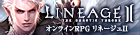 LINEAGEⅡ公式SITE
