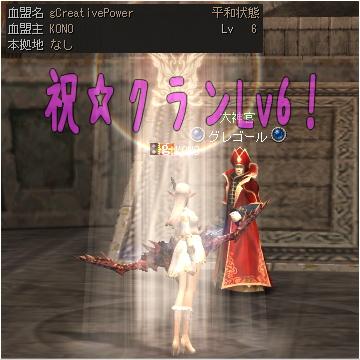 祝☆クランレベル6