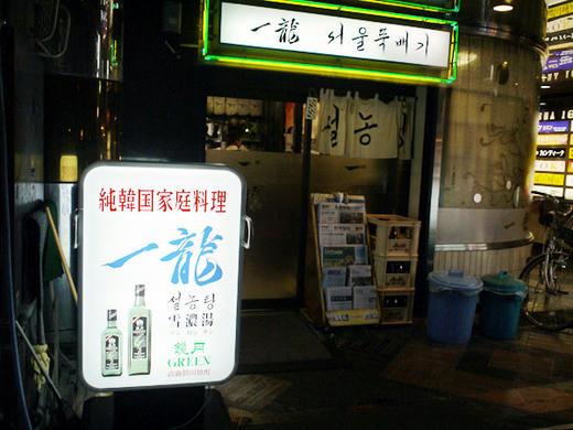 ichiryu.jpg