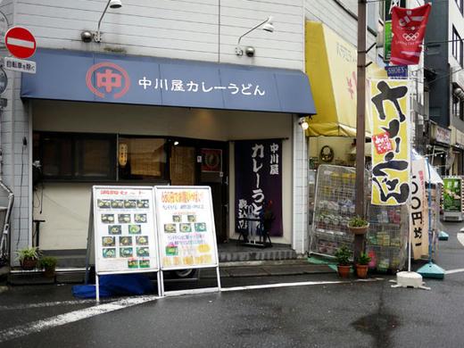 nakagawaya.jpg