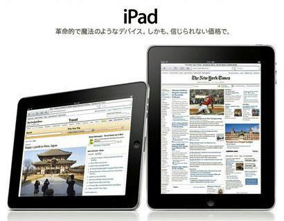 ipad_sale_japan_0.jpg