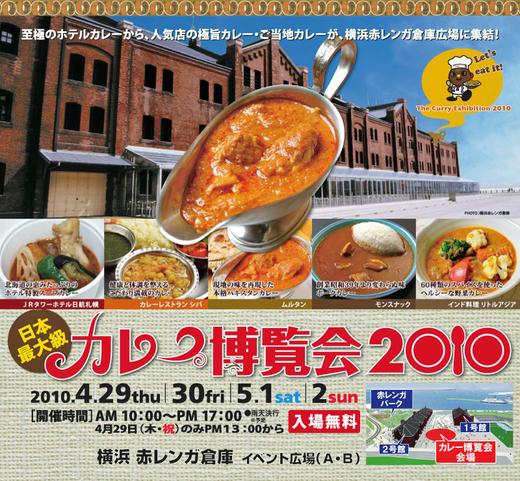 curryhaku.jpg