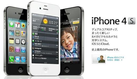 aiphone4s.jpg
