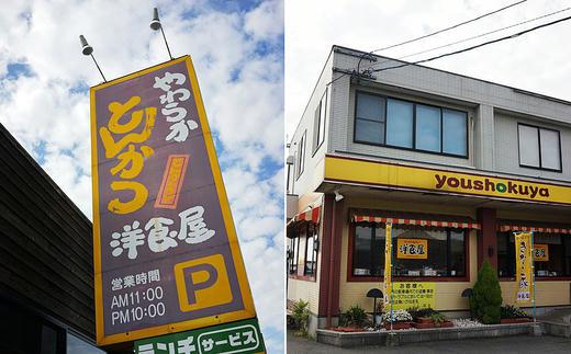 yoshokuya.jpg