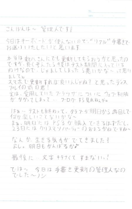 12月6日(火)