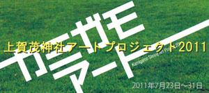 kamigamo2011.jpg