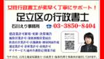 行政書士 石川えり事務所