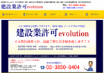 建設業許可evolution/許可申請新規・更新