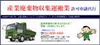 産業廃棄物収集運搬業許可