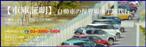 【車庫証明】自動車の保管場所手続代行