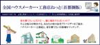 全国ハウスメーカー・工務店ねっと(首都圏版)
