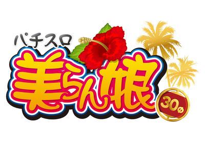 美らん娘-30 岡崎産業株式会社