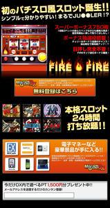 ミリオンゲームDX FIRE FIRE