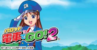 SANKYO パチスロ パロット電車でGO!2