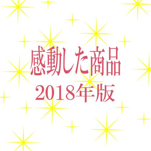 2018年 イラスト