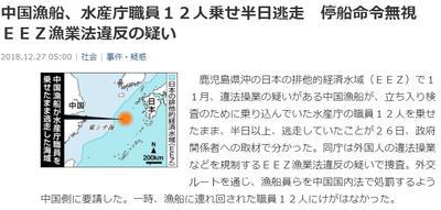 北朝鮮,漁船,水産庁,衝突,好漁場,漁業取締船,違法操業 漁業水産,事件事故,乗り物,船,海