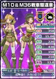 M10&M36戦車駆逐車