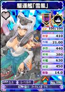 3090 駆逐艦「雪風」