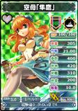 8061 空母「隼鷹」