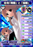 9058 空母「翔鶴」と「瑞鶴」