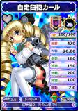 9088 自走臼砲カール