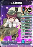 8075 74式戦車