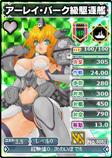 8082 アーレイ・バーク級駆逐艦