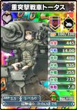 8100 重突撃戦車トータス