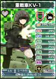 8113 重戦車KV-1