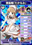 3128 護衛艦「たかなみ」