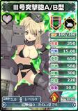 8116 III号突撃砲A/B型