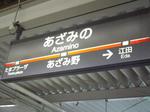 あざみの駅