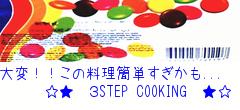 大変!!この料理簡単すぎかも...☆★3STEP COOKING★☆