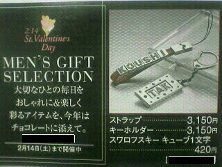 バレンタイン広告