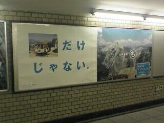 地下鉄通路にて
