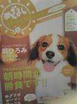 めざましMagazine