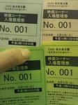チケット4枚