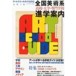 アートスクールガイド2012