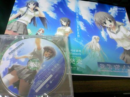 yosuga_taikenban.jpg
