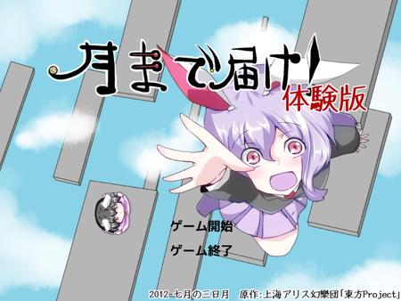 Tsukitodo_SS1.png