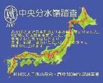 分水嶺地図