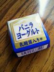 バニラヨーグルト味のチロル